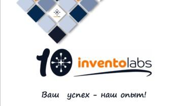Invento Labs отмечает юбилей!