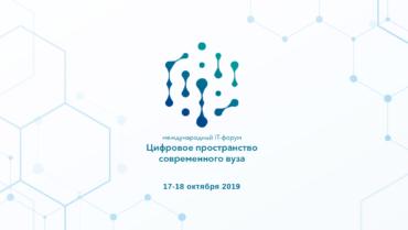Invento Labs — Партнёр международного IT-форума «Цифровое пространство современного вуза»