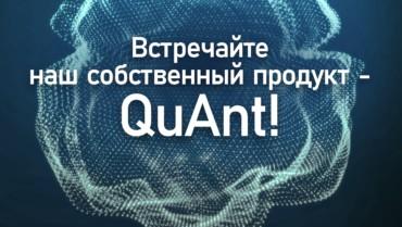 Компания Invento Labs выпустила собственный продукт — RPA-платформу «QuAnt»!
