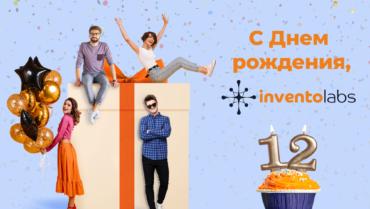 Компании Invento Labs 12 лет!