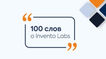 100 слов о Invento Labs