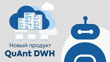 Мы запускаем свой новый продукт — QuAnt DWH!